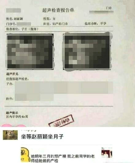 """赵丽颖再掀怀孕传闻,网曝""""B超照""""系重名"""