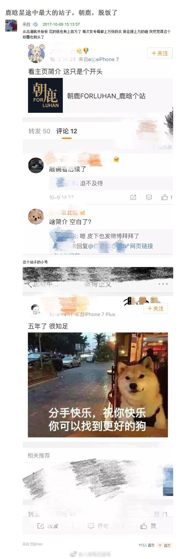 """网曝鹿晗最大粉丝个站""""朝鹿""""疑似脱饭"""