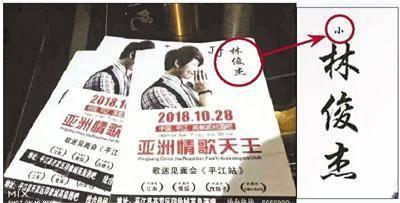 """活动宣传传单中,""""小林俊杰""""的""""小""""字几乎看不见"""