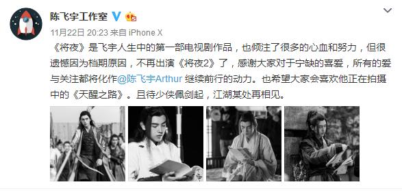 工作室宣布陈飞宇不再出演《将夜2》