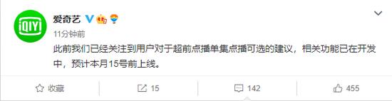 腾讯视频优化超点 上海消保委:希望爱奇艺等跟进