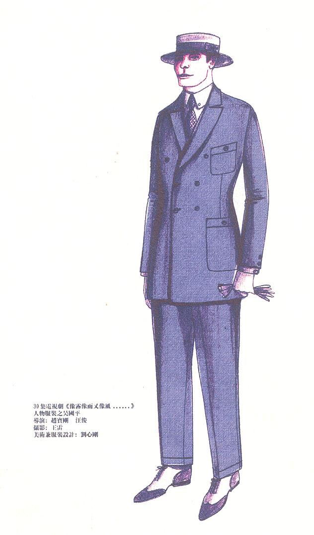 服装设计图(11)--人物造型之吴国平