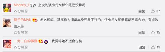 陈妍希将出演紫霞仙子 网友:小龙女的账还没算