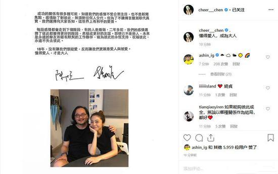 陈绮贞社交网截图。