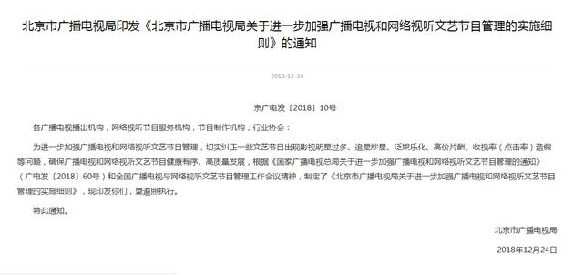 北京市广电局:进一步加强广播电视和网络视听文艺节目管理