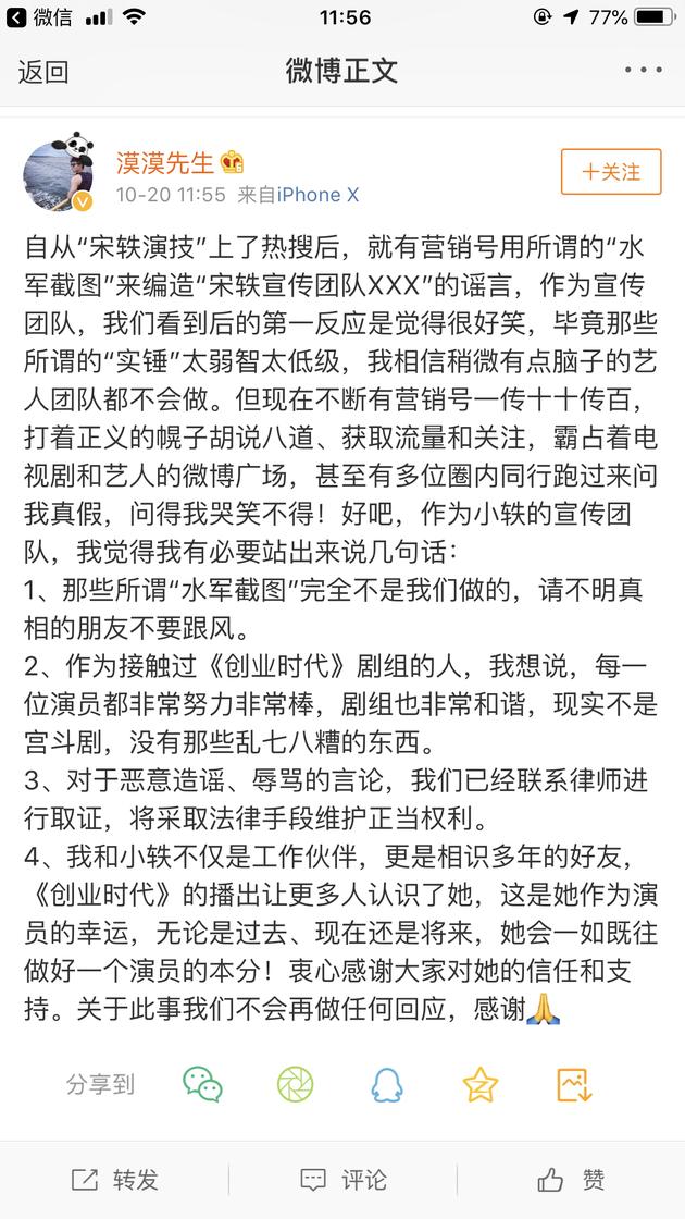 """宋轶方回应""""请水虎帐销演技""""质疑"""