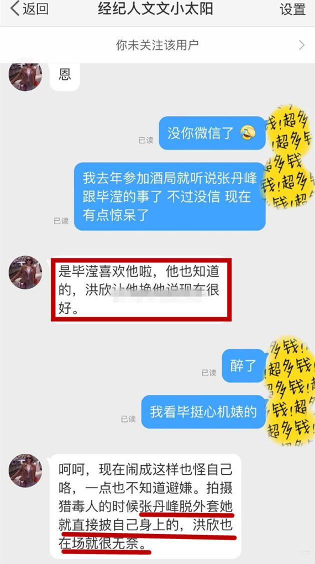 网曝张丹峰前经纪人对话截图