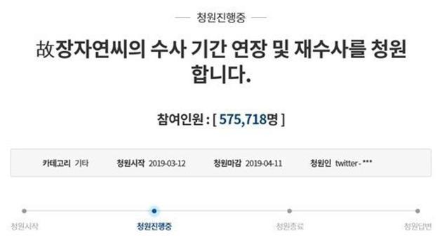 韩国网民请愿人数已超57万