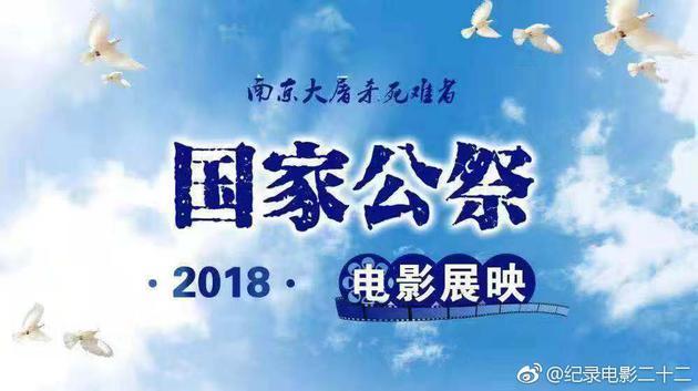 纪录片《二十二》国家公祭日重映 限定南京2