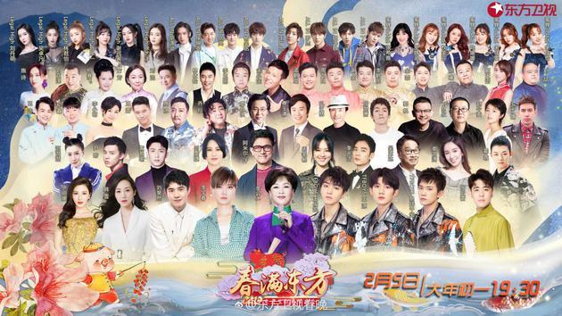 东方卫视春晚全阵容