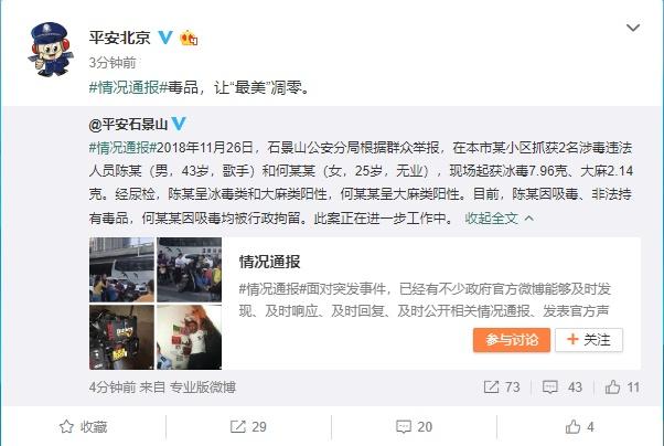 安全北京传递陈羽凡吸毒被捕