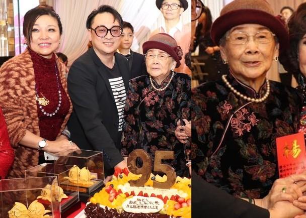 梅艳芳妈妈办95岁大寿