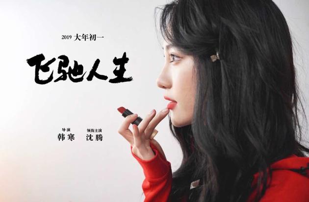 劲博游戏《飞驰人生》破10亿 刘丁菡饰演新闻主播