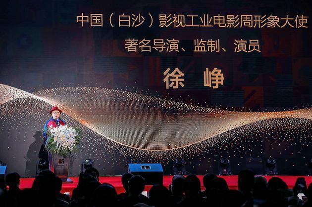 首屆中國(白沙)影視工業電影周開幕式