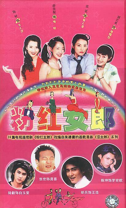 2003年,《涩女郎》就曾翻拍成影视作品,即为电视剧《粉红女郎》