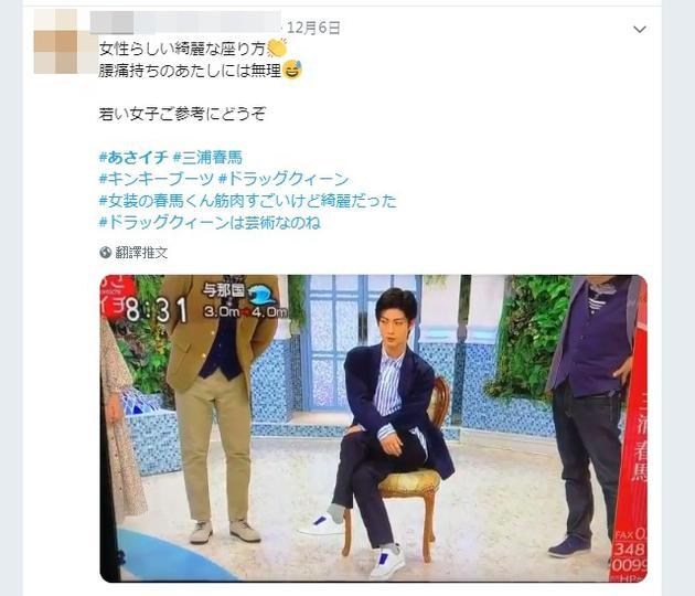 """三浦春马现场教学""""女生翘腿坐姿""""。"""