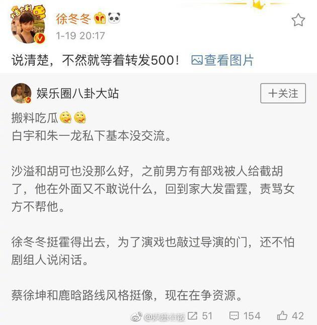 徐冬冬转发营销号微博,目前该内容已删除