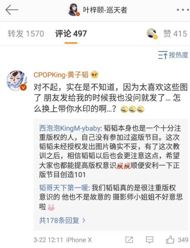 摄影师斥黄子韬侵权无视道歉引网友反感