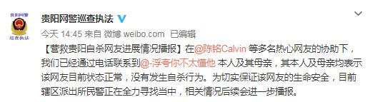 陈铭发文寻找疑自杀粉丝 警方确认没有自杀