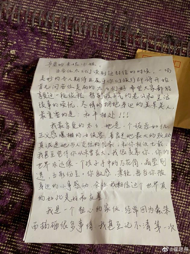 杜】江「给」霍 思燕[写]信