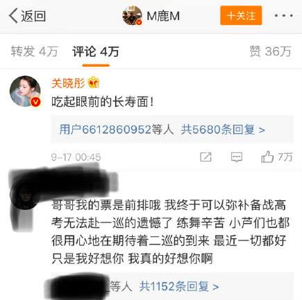 鹿晗为关晓彤庆生微博评论
