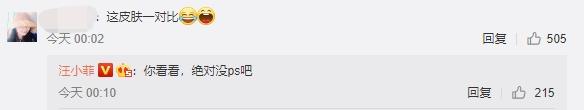汪小菲与网友互动