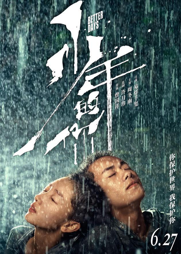 现实题材加上周冬雨和易烊千玺的精彩演技,也让这部青春题材的《少年的你》票房大卖