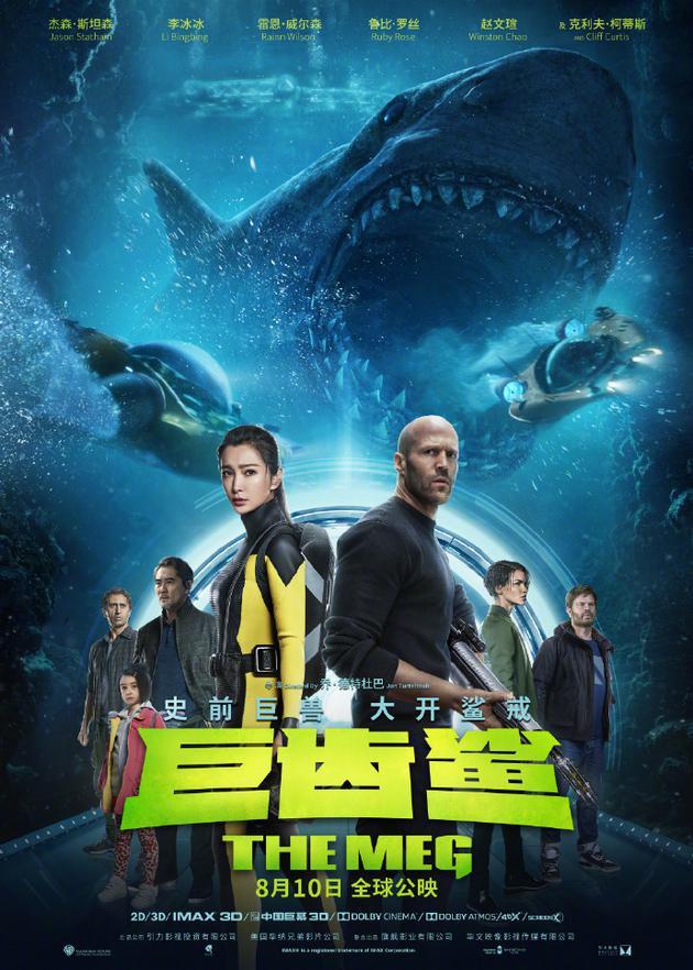 北美票房:《巨齿鲨》夺冠好于预期 瘦长鬼影不佳图片