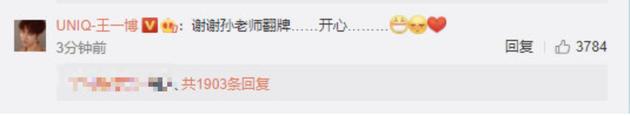 王一博评论孙红雷微博