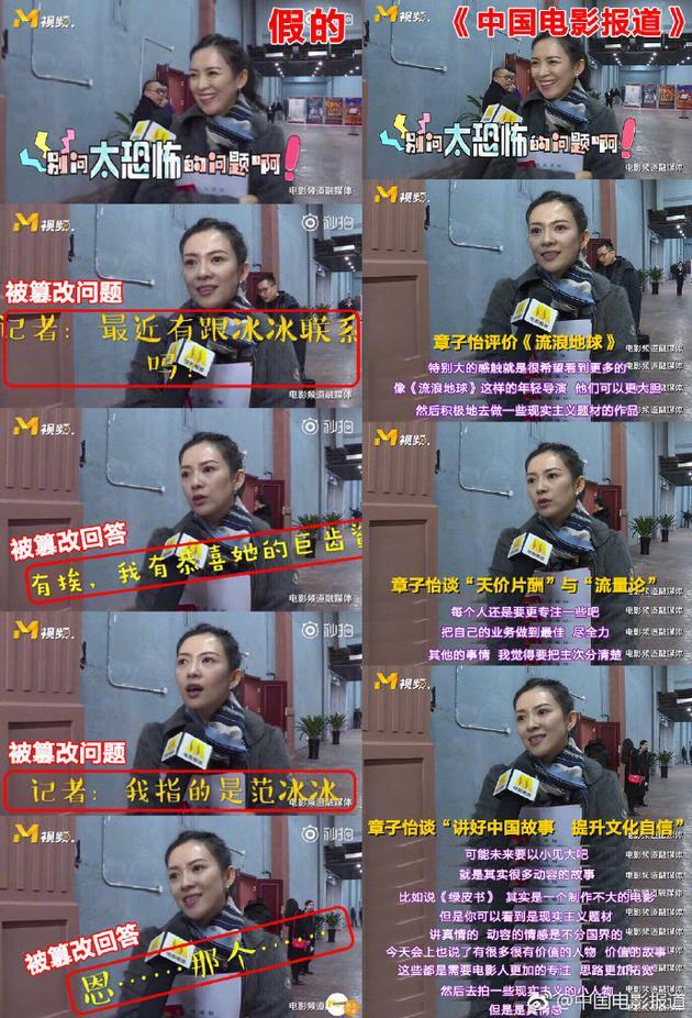 章子怡谈天价片酬视频遭篡改