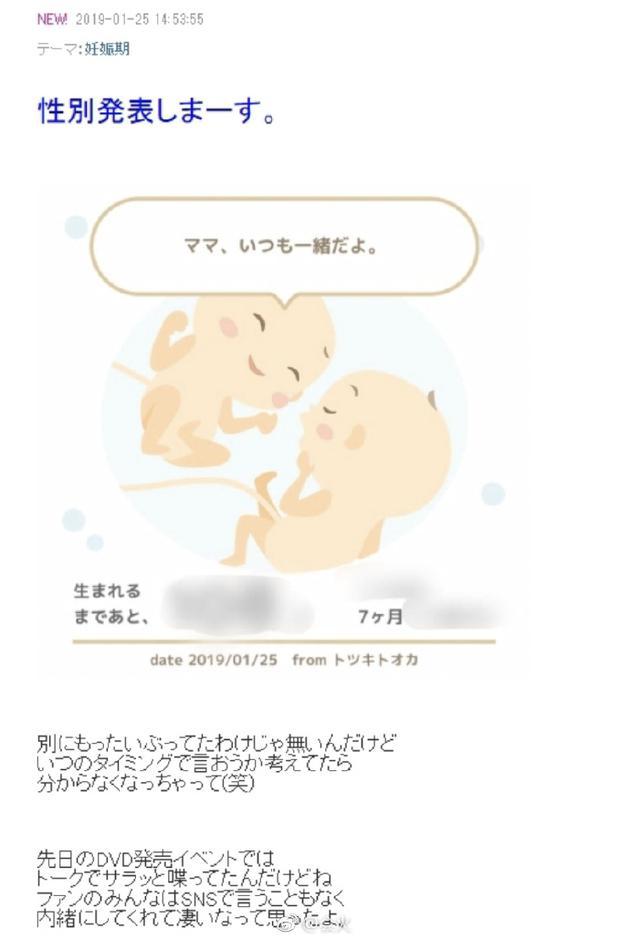 苍井空近日在社交平台上公布了腹中双胞胎均为男婴