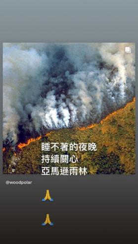 为亚马逊雨林火灾祈祷