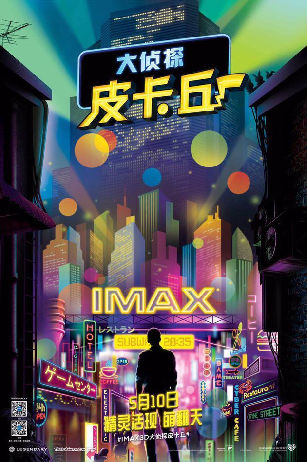 《大侦探皮卡丘》IMAX专属海报