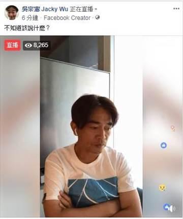 儿子扬言炸政府 吴宗宪凌晨直播
