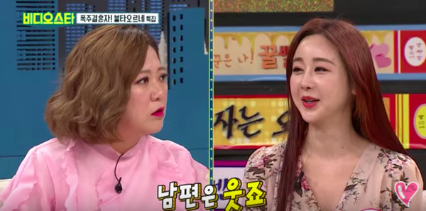 41岁韩国女星咸素媛出演节目《Video Star》