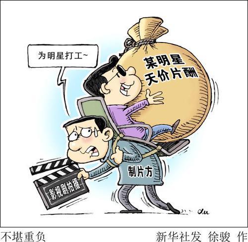 """政协委员建议为明星高片酬上""""紧箍咒"""""""