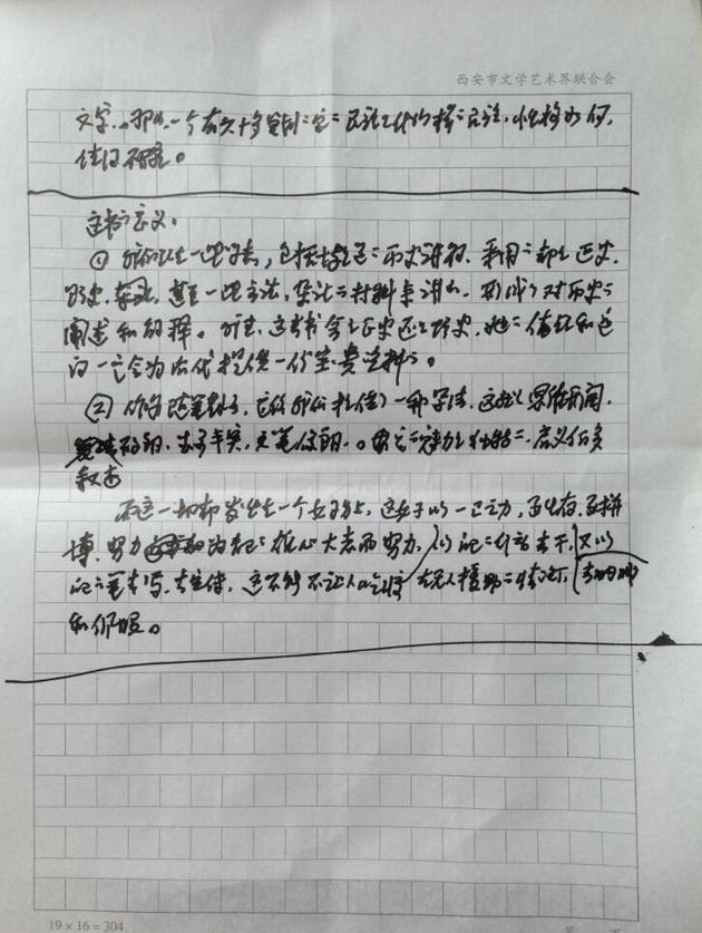 贾平凹亲笔讲话稿3