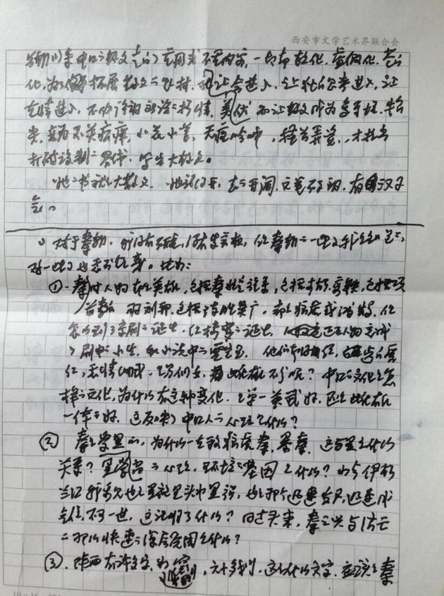 贾平凹亲笔讲话稿2