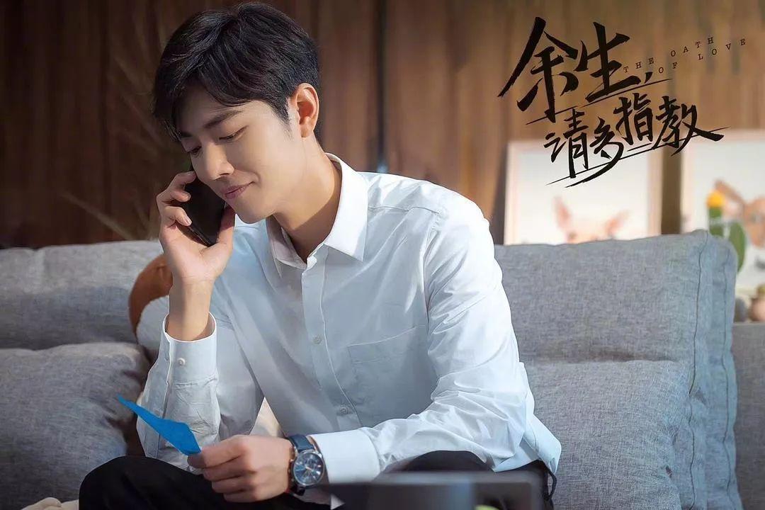 电视《余生,请多指教》剧照,肖战饰演顾魏