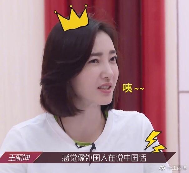 王丽坤自侃rap水平:不仅像外国人说中国话还烫嘴|王丽坤|rap|自侃_新浪娱乐_全信网