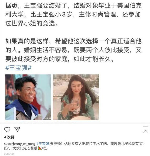 疑似马蓉小号辟谣王宝强要结婚:没听儿子说过|王宝强|马蓉_新浪娱乐_全信网