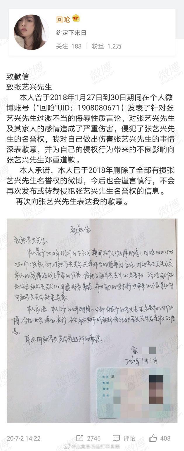 张艺兴名誉权纠纷案进度更新 被告人公开致歉信|张艺兴|名誉权|致歉信_新浪娱乐_全信网