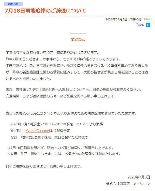 京阿尼纵火案将满一年 官方呼吁群众不要群聚悼念|京阿尼纵火案_新浪娱乐_全信网