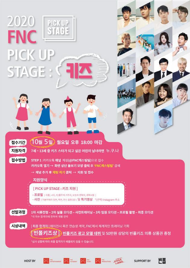 韩国FNC娱乐举办儿童选秀 目标集中6到12岁小孩|FNC|儿童|选秀_新浪娱乐_全信网