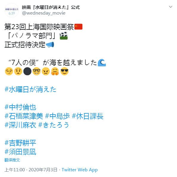 《星期三消失了》入围第23届上海电影节全景单元|上海电影节|日本电影|《星期三消失了》_新浪娱乐_全信网